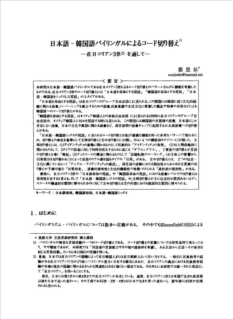 日本語-韓国語バイリンガによる...