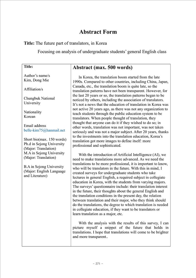 교양영어수업에 있어서의 번역 수업 가능성 조망 - earticle