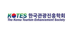 한국관광진흥학회