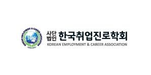 한국취업진로학회
