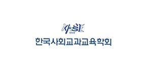 한국사회교과교육학회