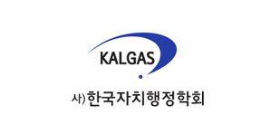 한국자치행정학회