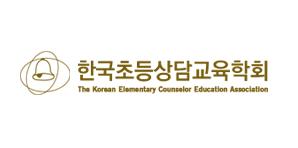 한국초등상담교육학회