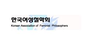 한국여성철학회