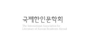 국제한인문학회
