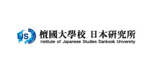 단국대학교 일본연구소
