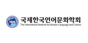 국제한국언어문화학회