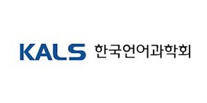 한국언어과학회